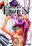 EDEN(3) (アフタヌーンKC)