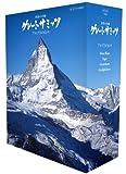 世界の名峰 グレートサミッツ アルプスの山々 ブルーレイBOX[Blu-ray/ブルーレイ]