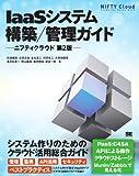 IaaSシステム構築/管理ガイド ニフティクラウド 第2版