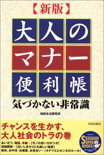 新版 大人のマナー便利帳 (SEISHUN SUPER BOOKS)の詳細を見る
