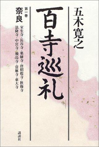 百寺巡礼 第一巻奈良の詳細を見る