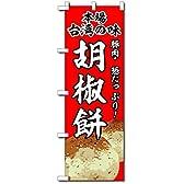 のぼり旗 胡椒餅 本場台湾の味(ジャンボ90x270cm(右チチ))