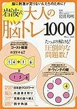 岩波式 大人の脳トレ1000 (TJMOOK)