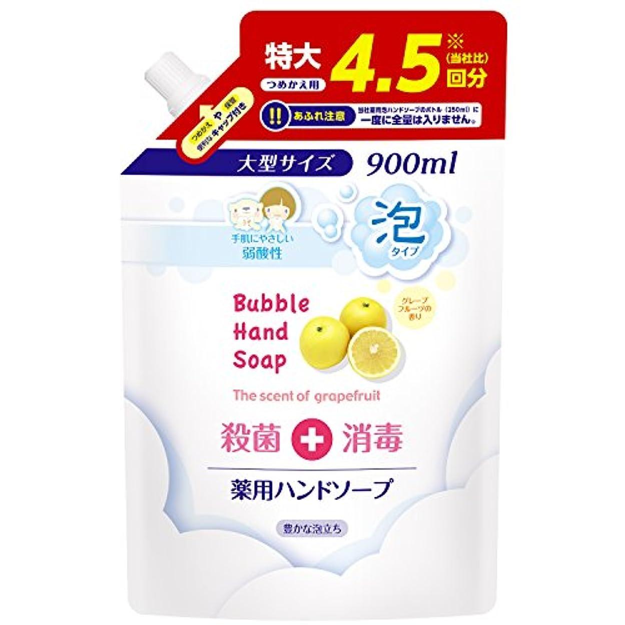 つかまえる利用可能価格薬用泡ハンドソープ詰替900ml