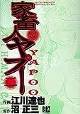 家畜人ヤプー 2 (バーズコミックス)