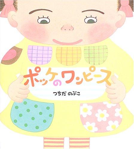 ポッケのワンピース (学研おはなし絵本)
