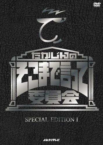たかじんのそこまで言って委員会 SPECIAL EDITION I [DVD]