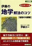 伊藤の地学解法のコツ (地球の内部編) (東進ブックス)