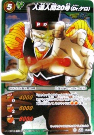 ミラクルバトルカードダス ミラバト ドラゴンボール スーパーレア 人造人間20号(Dr.ゲロ)