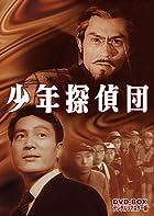 少年探偵団 DVD-BOX デジタルリマスター版