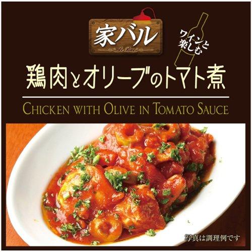 アライド 家バル 鶏肉とオリーブのトマト煮 125g