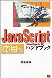JavaScriptハンドブック 応用編 (ハンドブックシリーズ)