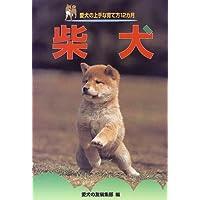 柴犬 (愛犬の上手な育て方12カ月)