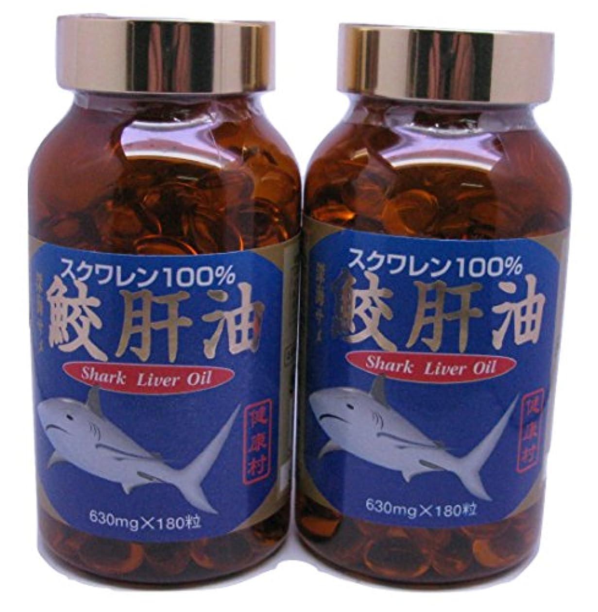 米国白内障努力健康村 鮫肝油【180粒】(2本セット)