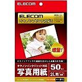 ELECOM 写真用紙 キヤノンインクジェットプリンタ対応 プラチナフォトペーパー 2L判 特厚 100枚 EJK-CP2L100N