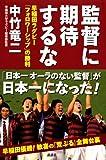 監督に期待するな 早稲田ラグビー「フォロワーシップ」の勝利 画像