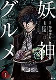 妖神グルメ 1 クトゥルー・ミュトス・コミック