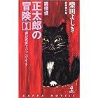 猫探偵・正太郎の冒険〈1〉猫は密室でジャンプする (カッパ・ノベルス)