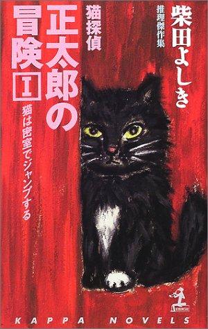 猫探偵・正太郎の冒険〈1〉猫は密室でジャンプする (カッパ・ノベルス)の詳細を見る