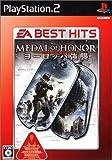 EA BEST HITS メダル オブ オナー ヨーロッパ強襲