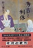 秀吉と利休 (中公文庫)