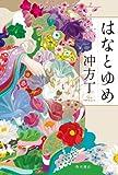 はなとゆめ (単行本)