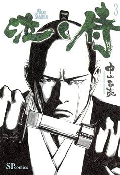 [中山昌亮] 泣く侍 全03巻