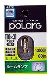 日星工業 POLARG(ポラーグ)ルームランプ P2920W 80ルーメン T10×31 13000K 1個入り J-179