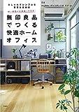 狭い部屋が仕事場に大変身! 無印良品でつくる快適ホームオフィス