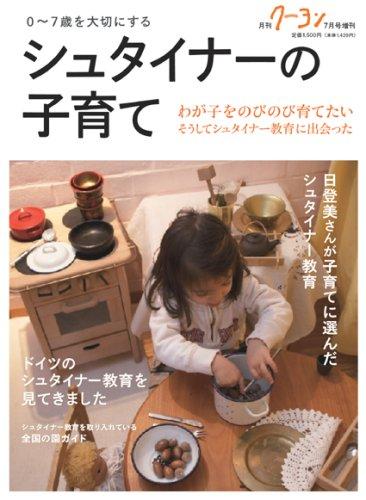 シュタイナーの子育て 月刊クーヨン7月号増刊の詳細を見る
