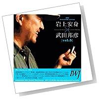 IWJ(インディペンデント・ウェブ・ジャーナル)対談集 岩上安身 × 武田邦彦 vol.3 --福島原発事故後の節電キャンペーンとは何だったのか。日米原子力協定、核、地球温暖化について語りつくす--