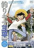 釣りキチ三平 クラシック カナダのサーモンダービー 天才少年・サム編 (プラチナコミックス)