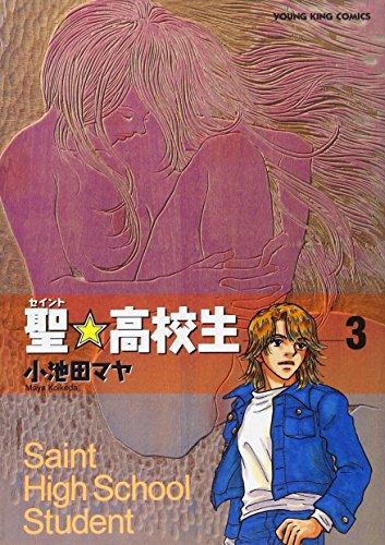 聖・高校生 (3) (ヤングキングコミックス)の詳細を見る