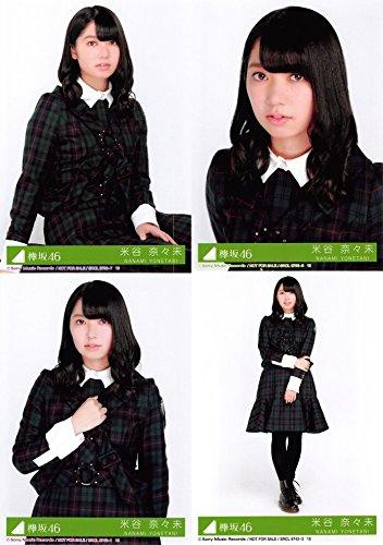 【米谷奈々未】 公式生写真 欅坂46 ガラスを割れ! 封入特典 4種コンプ