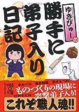 ゆきぴゅーの 勝手に弟子入り日記 (中経の文庫)