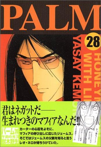 パーム (28) 午前の光 (2) (ウィングス・コミックス)の詳細を見る