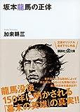 坂本龍馬の正体 (講談社+α文庫)