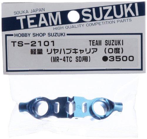 TEAM SUZUKI 軽量リヤハブキャリア0度 (MR-4TC SD用) TS-2101