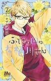 ふしぎの国の有栖川さん 7 (マーガレットコミックス)