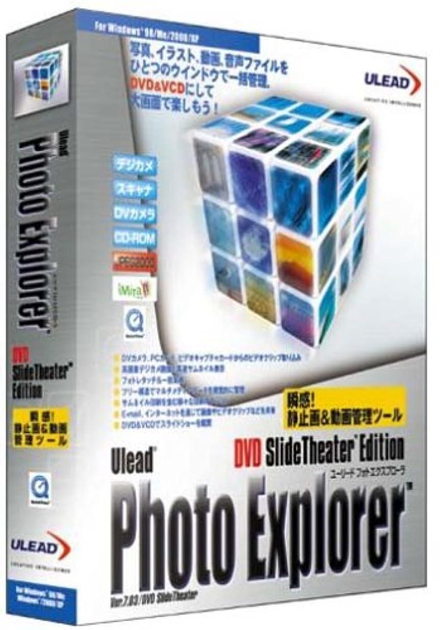 韻交じるブラジャーUlead Photo Explorer 7.03 特価品