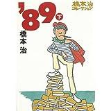 '89〈下〉 (河出文庫―橋本治コレクション)
