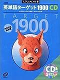 英単語ターゲット1900 (大学JUKEN新書)
