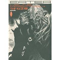 EATER 2巻 (ビームコミックス)