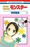 eensy-weensyモンスター 1 (花とゆめコミックス)