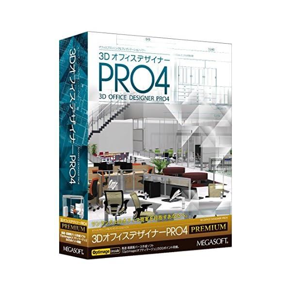 3DオフィスデザイナーPRO4 PREMIUMの商品画像