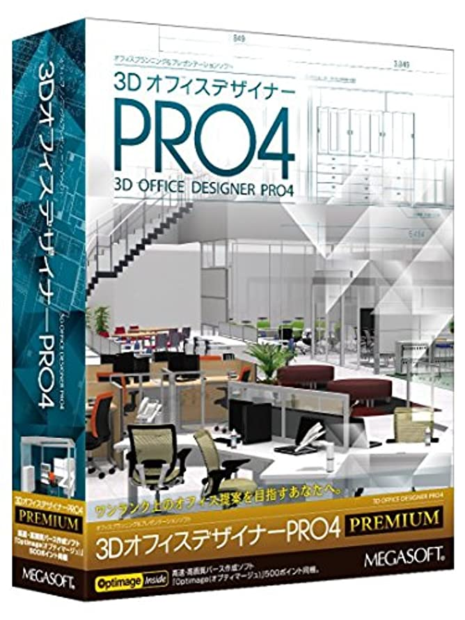 無声でアニメーション補体3DオフィスデザイナーPRO4 PREMIUM