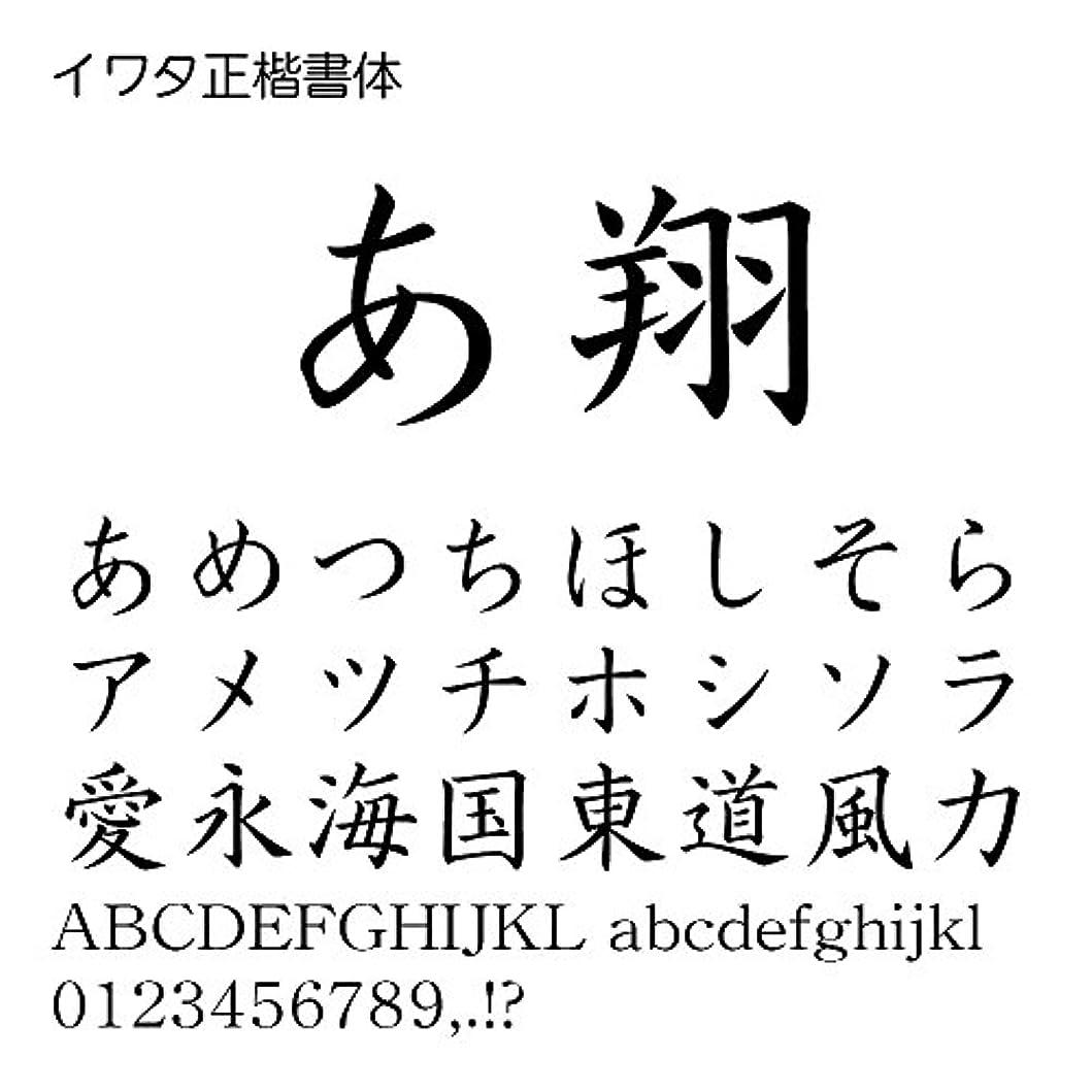 現像進行中天皇イワタ正楷書体 TrueType Font for Windows [ダウンロード]