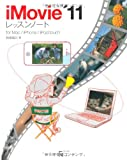iMovie '11 レッスンノート for Mac / iPhone / iPod touch