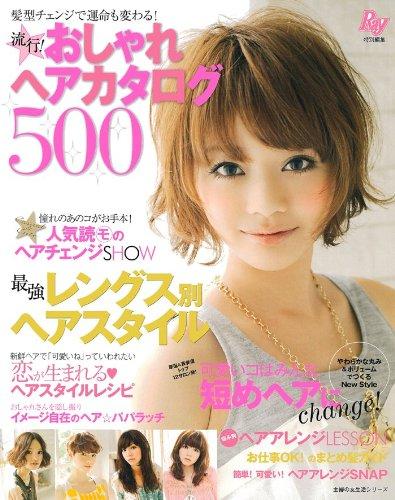 Ray特別編集 流行!おしゃれヘアカタログ500—髪型チェンジで運命も変わる! (主婦の友生活シリーズ)