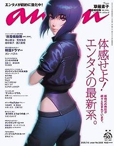 anan(アンアン) 2020年 7月15日号 No.2208[体感せよ!エンタメの最新系。] [雑誌]